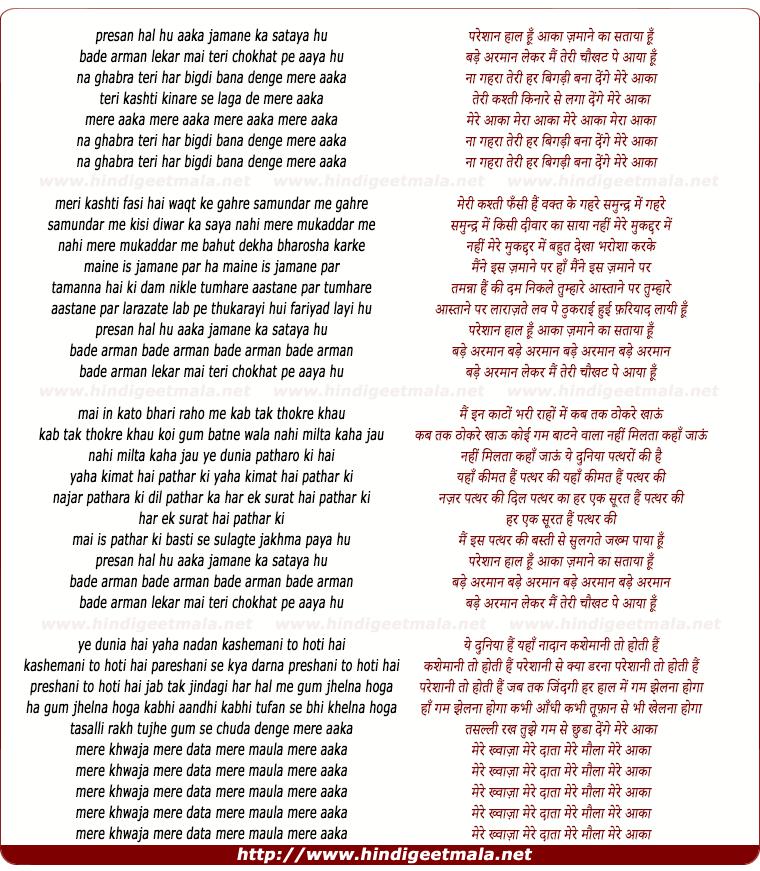 lyrics of song Bade Arman Le Kar Mai Teri Chokhat Pe Aaya Hu