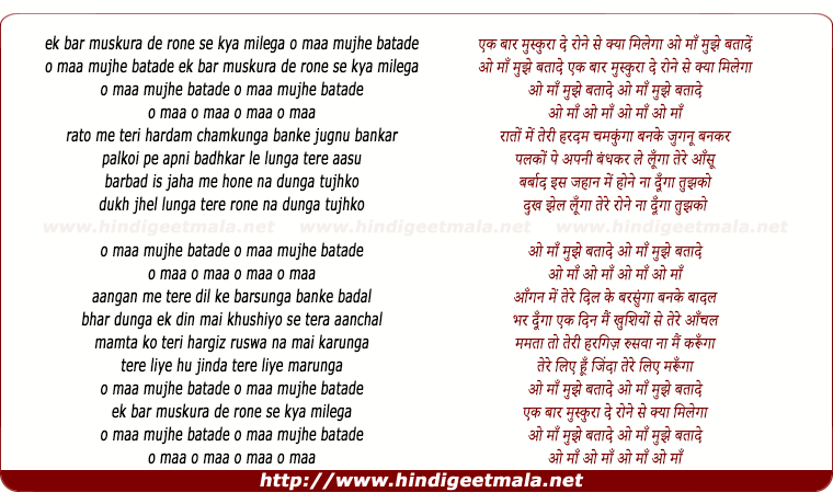 lyrics of song Ek Baar Muskura De Rone Se Kya Milega O Maa Mujhe Bta De