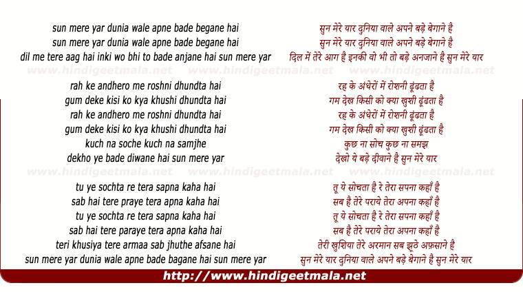 lyrics of song Sun Mere Yaar Duniya Wale Apne Bade Begaane Hai
