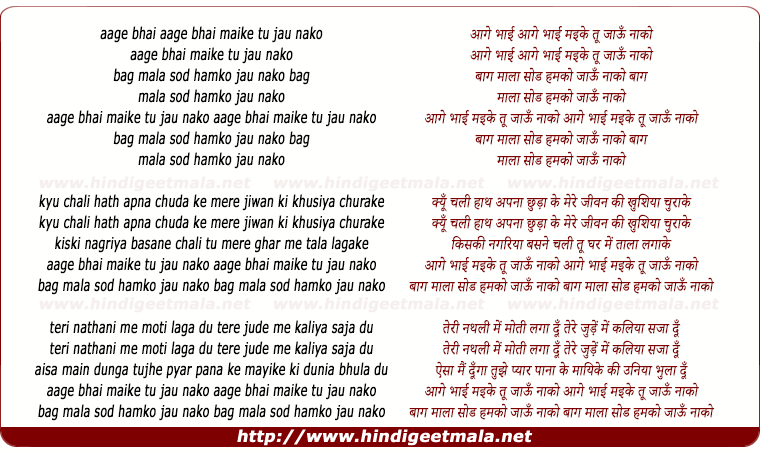lyrics of song Aage Bai Maike Tu Jau Nako