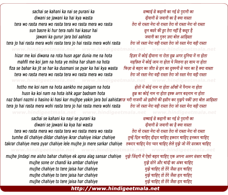 Yeh Kya Hua Lyrics | Amar Prem (1972) Songs Lyrics ...