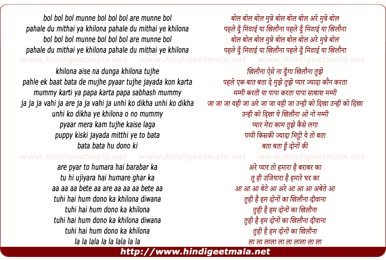 lyrics of song Bol Munne Bol, Phele Du Mithahi Ya Khilona