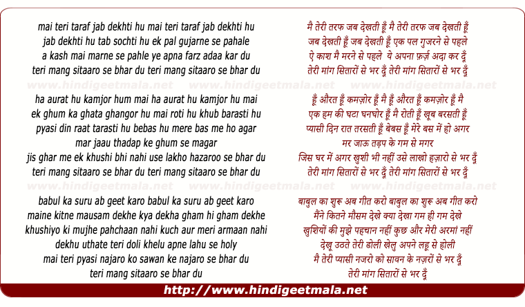 lyrics of song Teri Maang Sitaron Se Bhar Doon
