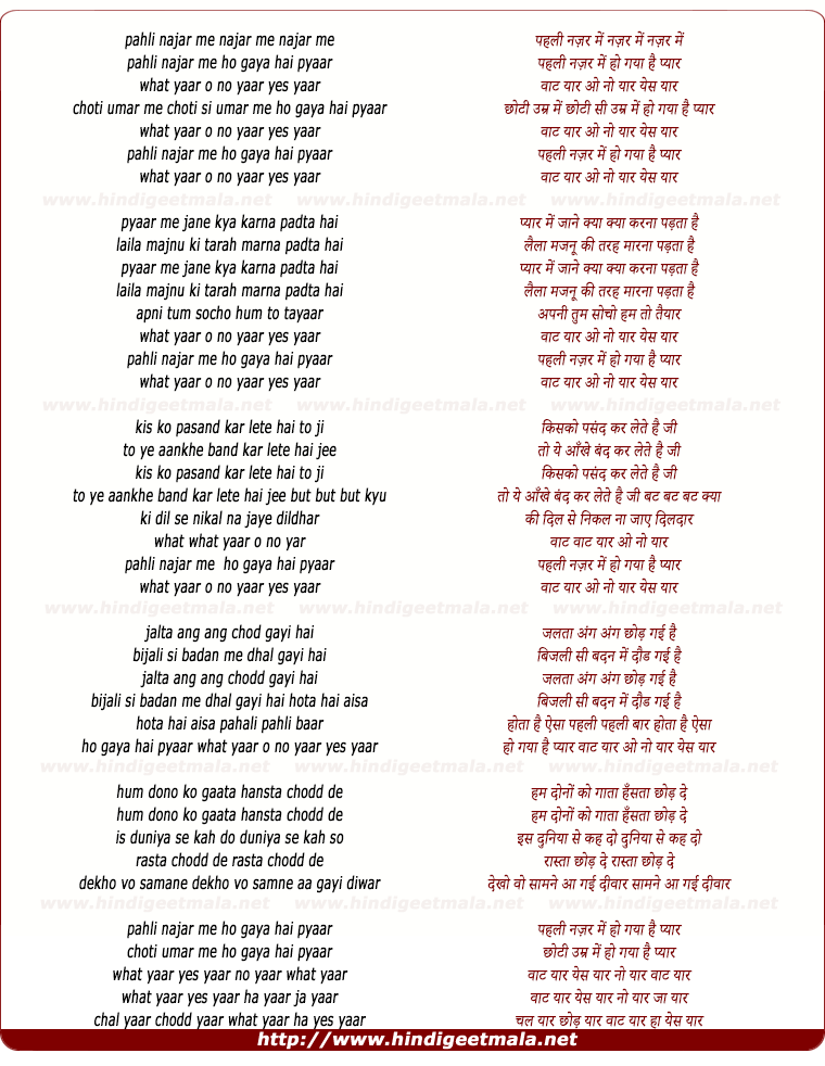 lyrics of song Pehli Nazar Me Ho Gaya Hai Pyar