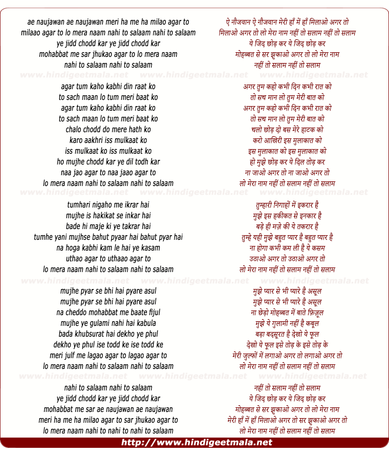 lyrics of song Lo Mera Naam