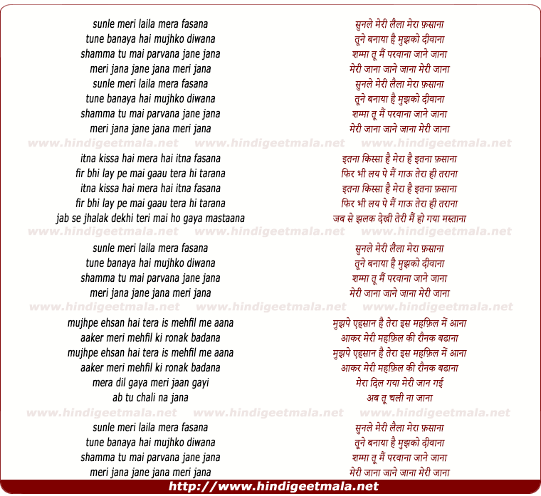 lyrics of song Sun Meri Laila Mera Fasana