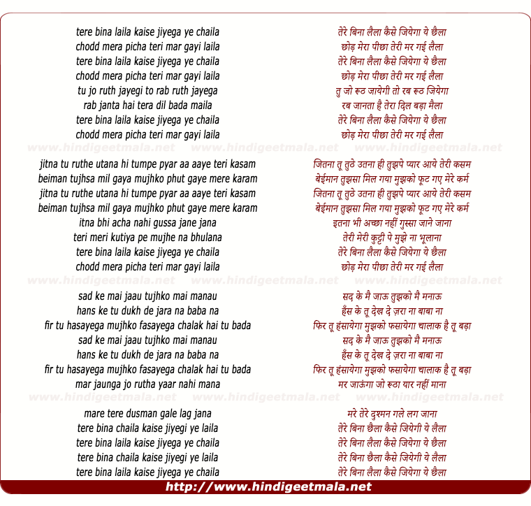 lyrics of song Tere Bina Laila Kaise Jiyega Ye Chhaila