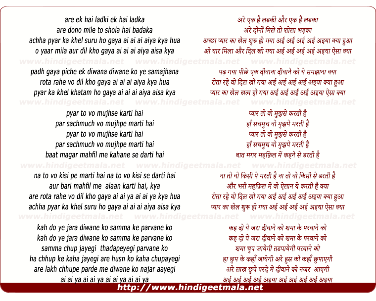lyrics of song Ek Ladki Ek Hai Ladka