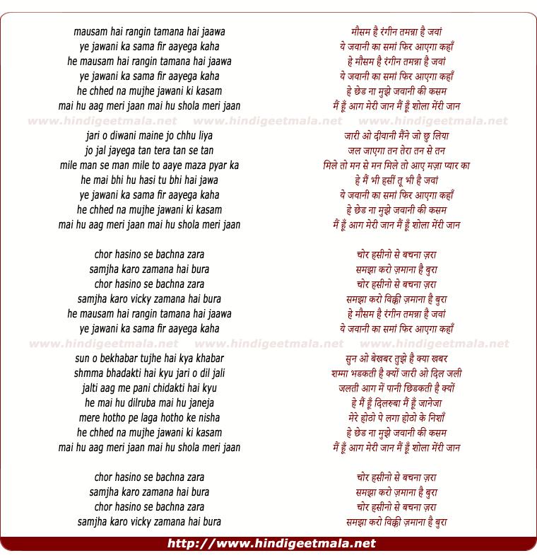 lyrics of song Mausam Hai Rangin, Tamanna Hai Jawaan
