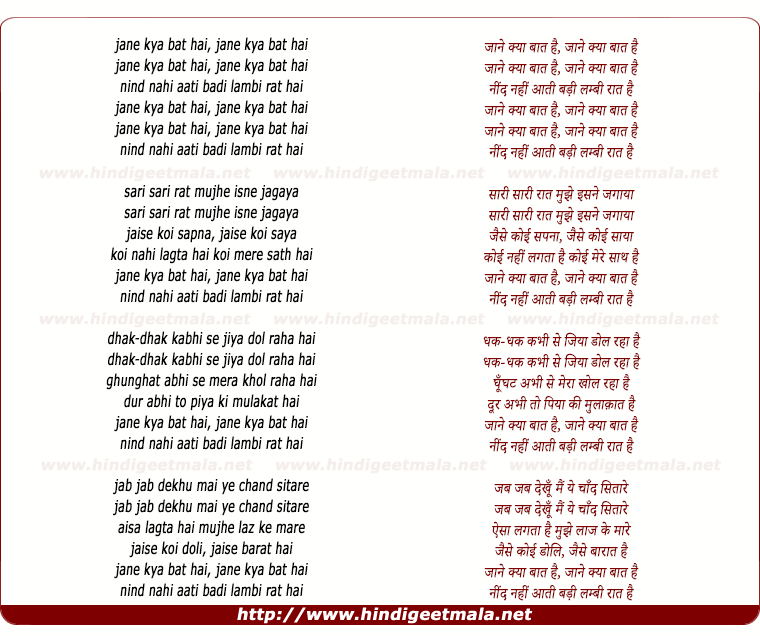 lyrics of song Jaane Kya Baat Hai, Nind Nahi Aati Badi Lambi Raat Hai