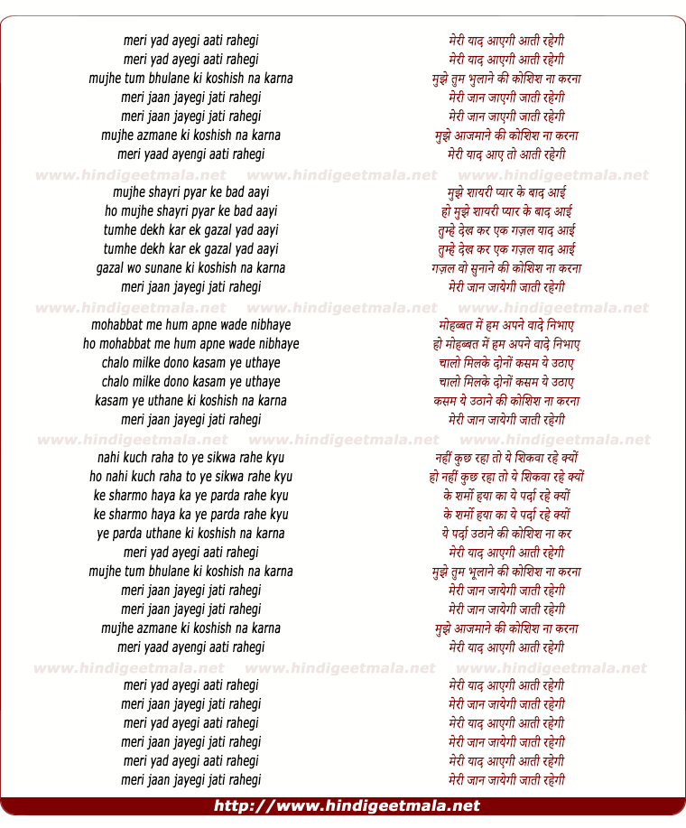 lyrics of song Meri Yaad Ayegi Aati Rahegi