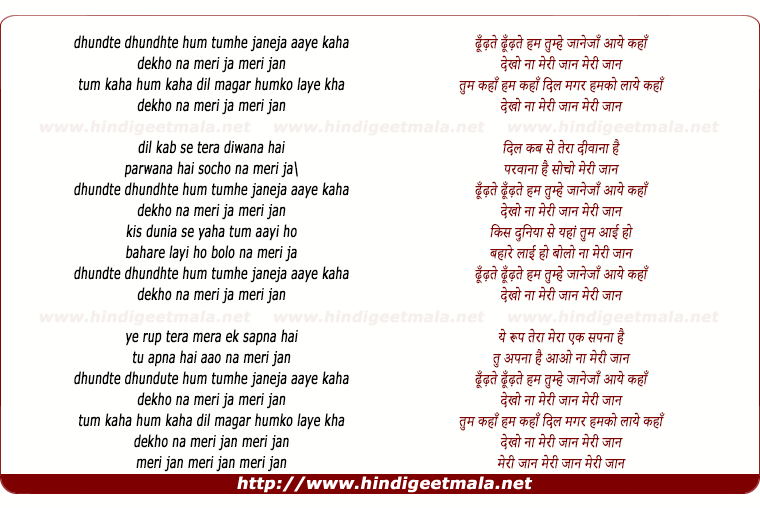 lyrics of song Dhoondte Dhoondte Hum Tumhe Jaanejaan