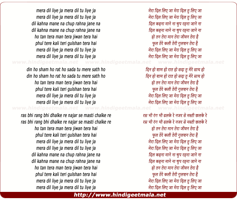 lyrics of song Mera Dil Liye Ja