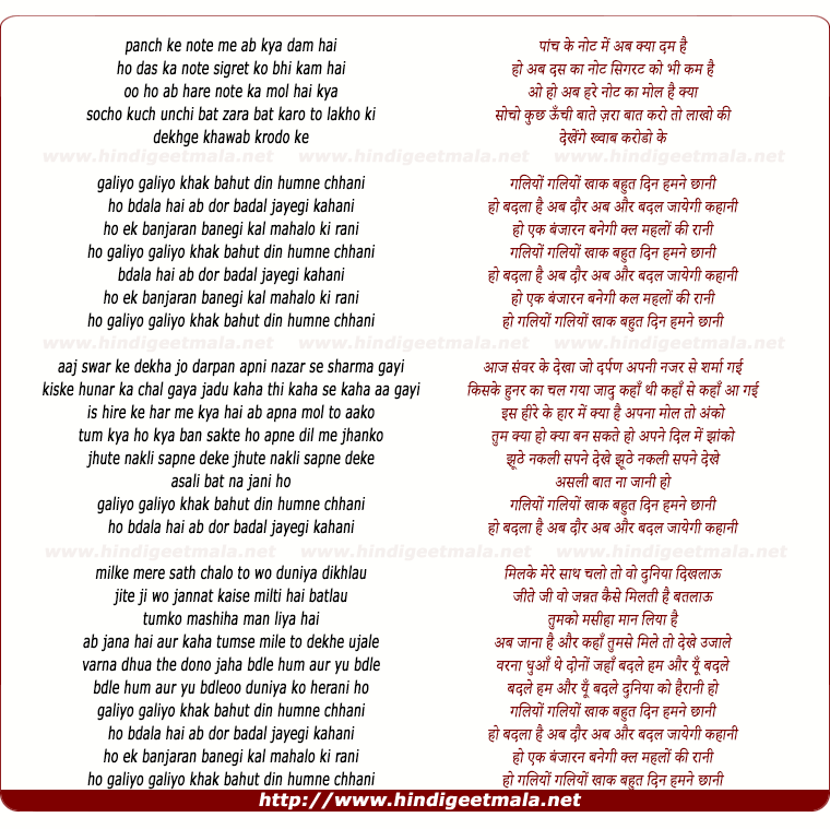 lyrics of song Galiyo Galiyo Khak Bahut Din Humne_chhani