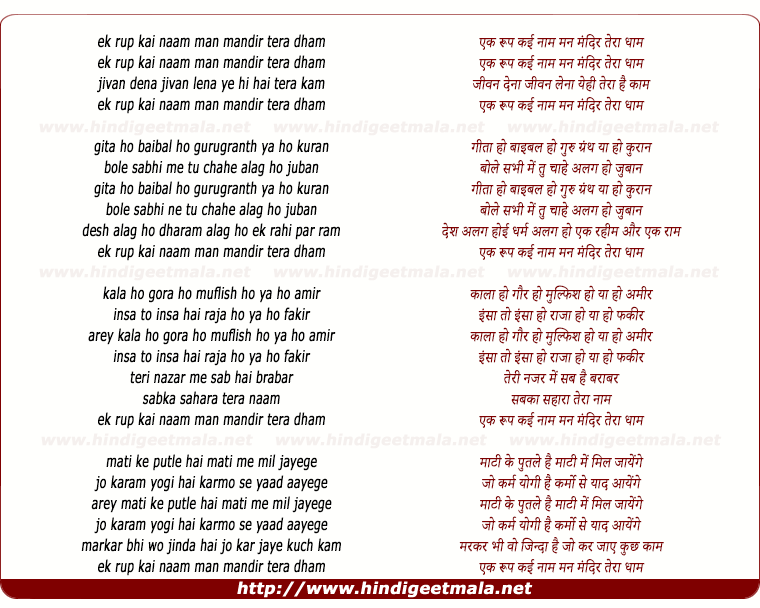 lyrics of song Ek Roop Kai Naam, Man Mandir Tera Dhaam