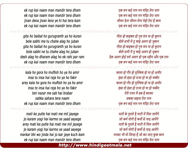 lyrics of song Ek Roop Kai Naam, Man Mandir Tera Dhaam