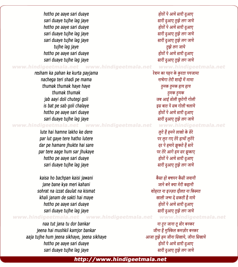 lyrics of song Honto Pe Aaye Sari Duaye Tujhe Lag Jaaye