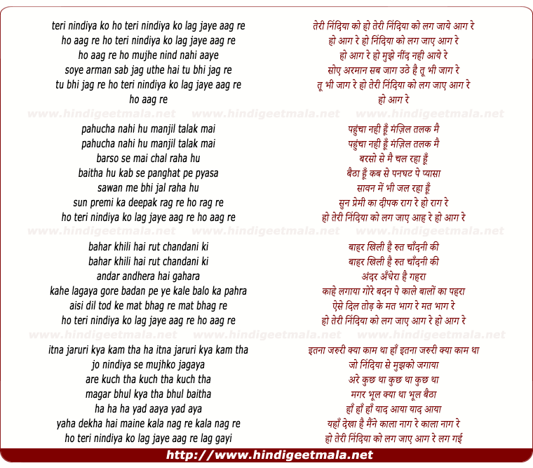lyrics of song Teri Nindiya Ko Lag Jaye Aag Re
