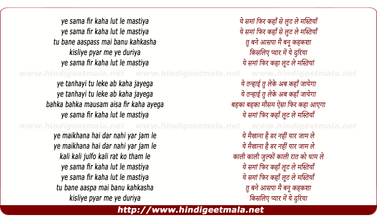 lyrics of song Ye Samaan Phir Kahan