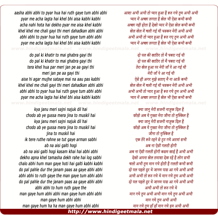 lyrics of song Abhi Abhi Toh Pyar Hua Hai