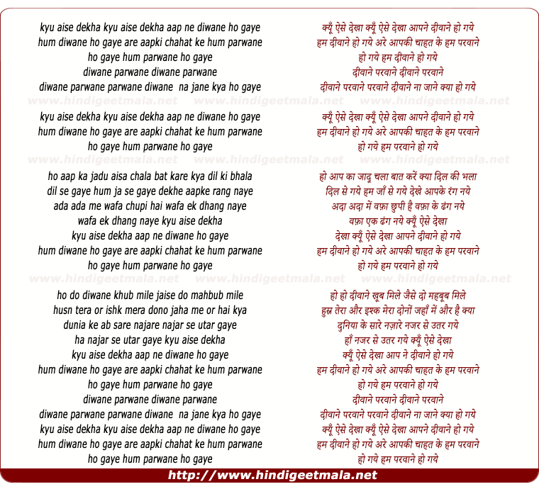 lyrics of song Kyun Aise Dekha Aap Ne Deewane Ho Gaye