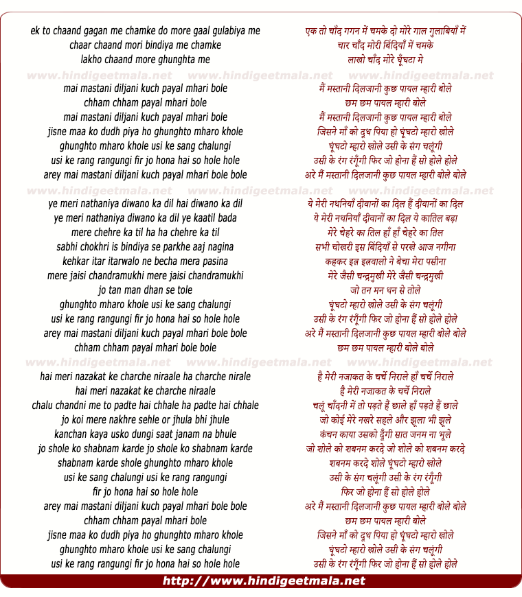 lyrics of song Mai Mastani Dil Jani