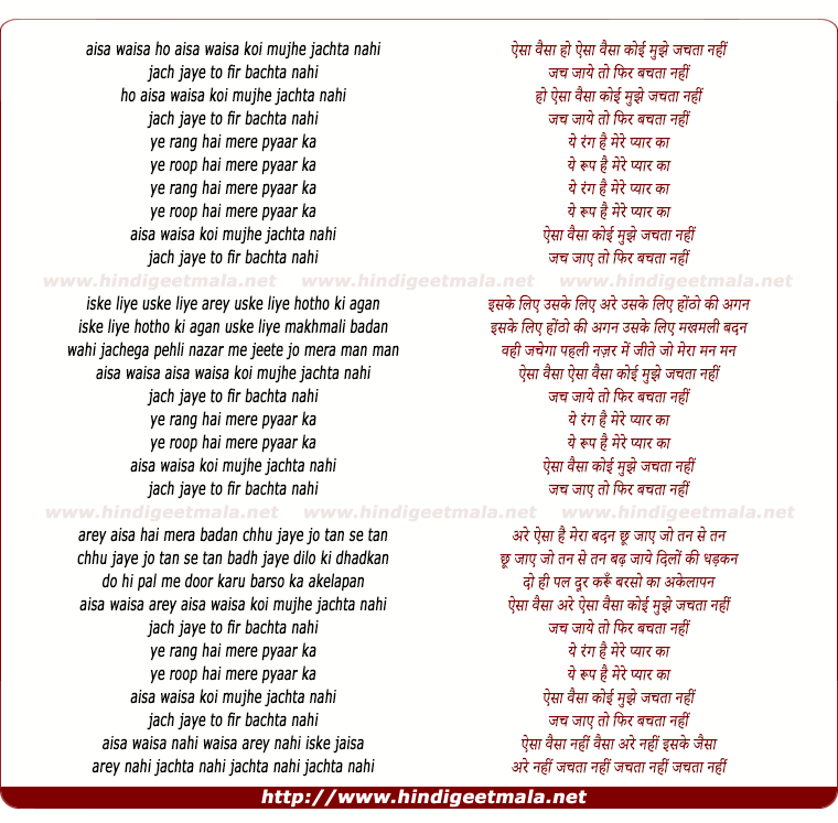 lyrics of song Aisa Waisa Koi Nahi