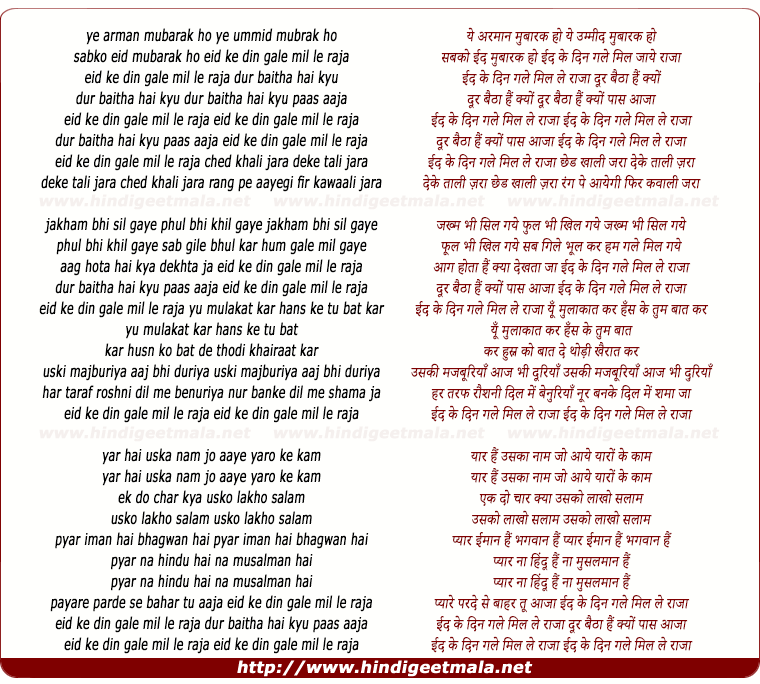 lyrics of song Eid Ke Din Gale Mil Le Raaja, Dur Baitha Hai Kyu