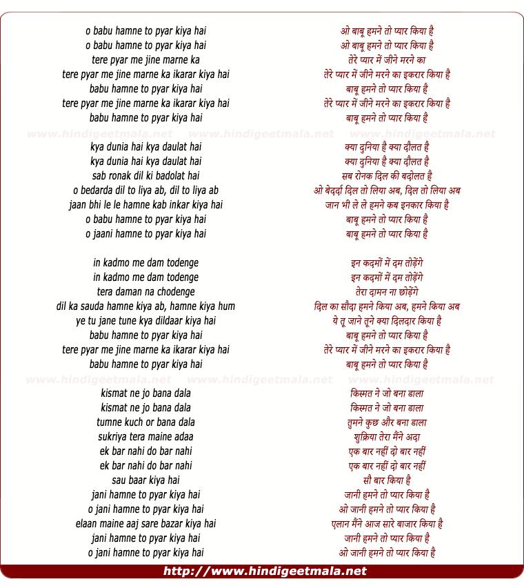 Ek Paas Hai Tu Babu Song Lyrics: ओ बाबू हमने तो प्यार किया है