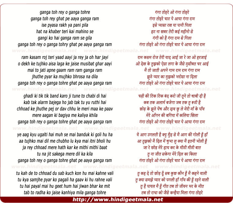 lyrics of song Ganga Tohre Ghaat Par Aaya Ganga Raam