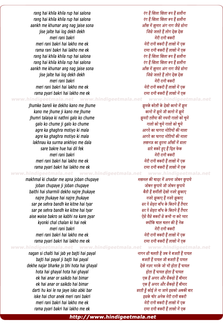 lyrics of song Rang Hai Khila Khila Roop Hai Salona, Meri Rani Bakri