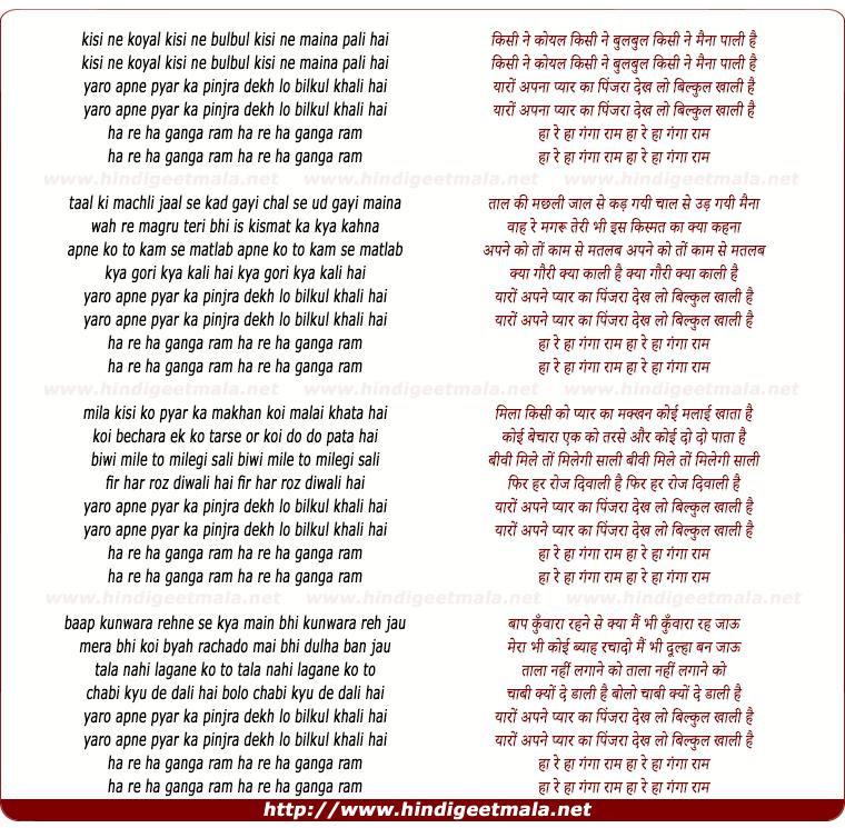 lyrics of song Kisi Ne Koyal Kisi Ne Bulbul Kisi Ne Maina Pali Hai