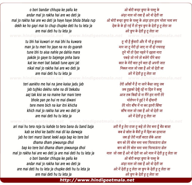 lyrics of song O Bori Bandar Chhupa Ke Palu Ke