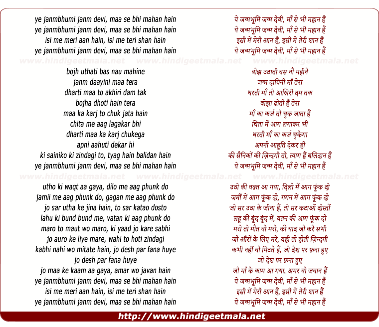lyrics of song Yeh Janmabhoomi