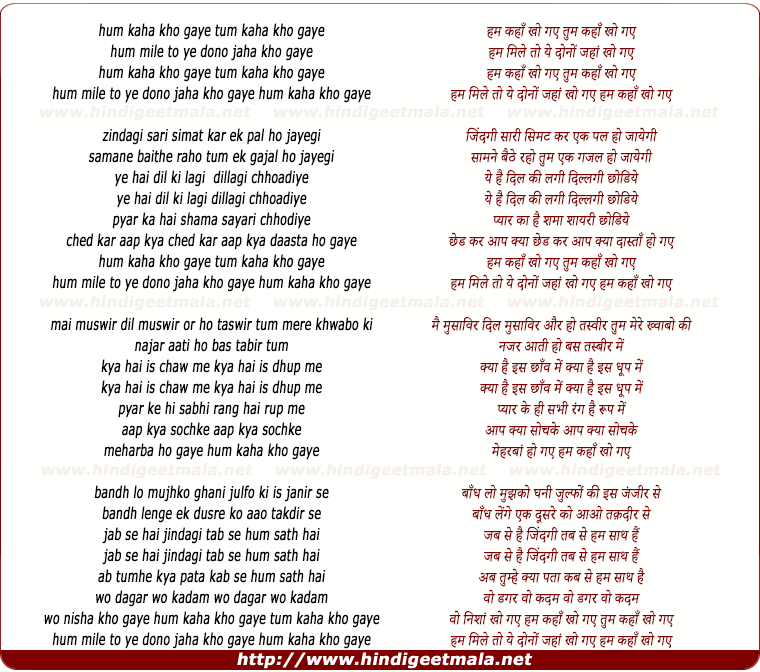 lyrics of song Hum Kahan Kho Gaye, Tum Kahan Kho Gaye