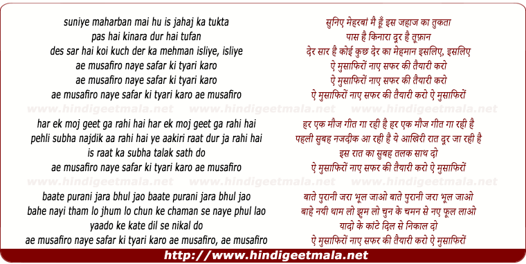 lyrics of song Ae Musafiro Naye Safar Ki Tyari Karo