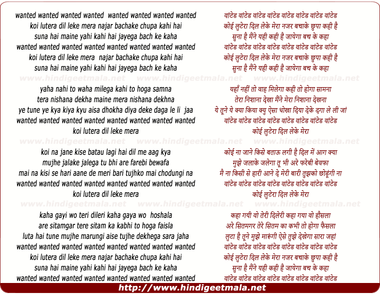 lyrics of song Koi Lutera Dil Le Ke Mera Najar Bachake