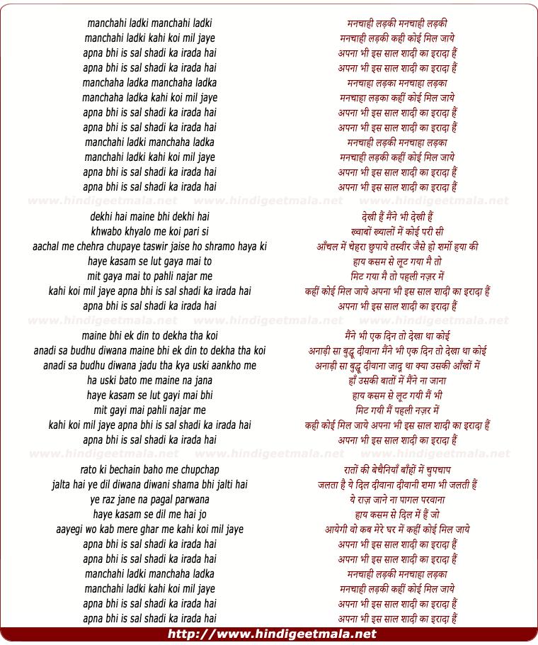 Kash Koi Mil Jaye lyrics