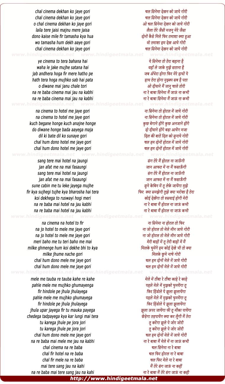 lyrics of song Chal Cinema Dekhn Ko Jaaye Gori