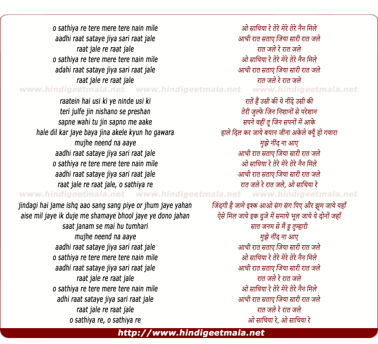 lyrics of song Oh Sathiya Re Tere Mere Tere Nain Mile