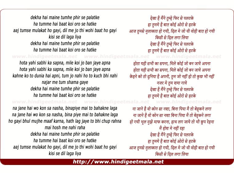 lyrics of song Dekha Hai Maine Tumhe Phir Se Palatke
