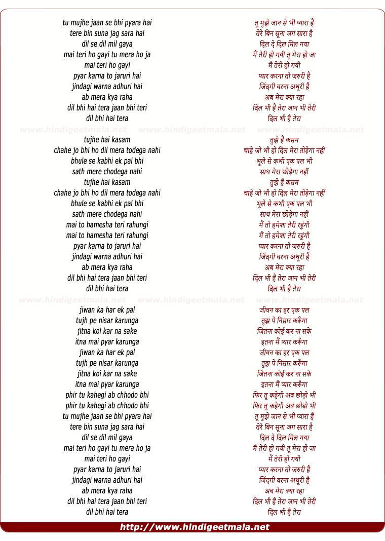lyrics of song Tu Mujhe Jaan Se Bhi Pyara Hai, Tere Bin Suna Jag Sara Hai