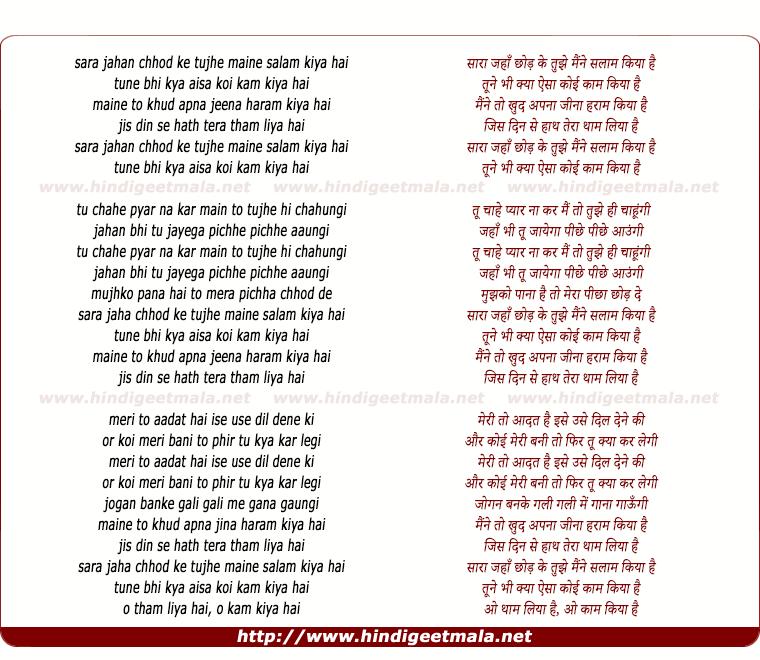 lyrics of song Sara Jahan Chhod Ke Tujhe Maine Salaam Kiya Hai
