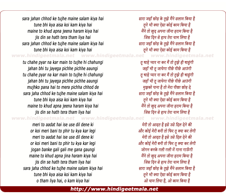 Kay Sera Sera Lyrics from Pukar   LyricsMasti.Com