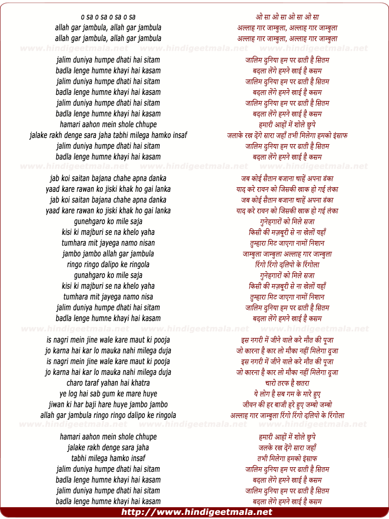 lyrics of song Jalim Duniya Humpe Thati Hai Sitam