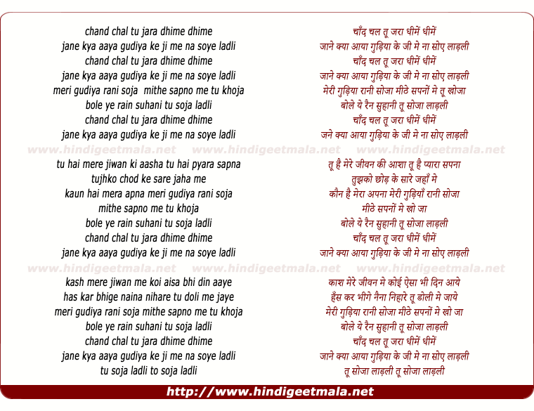 lyrics of song Chand Chal Tu Zara Dhime Dhime