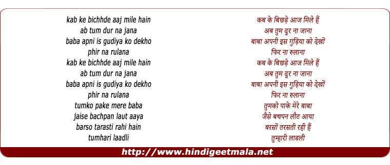 lyrics of song Kab Ke Bichhade