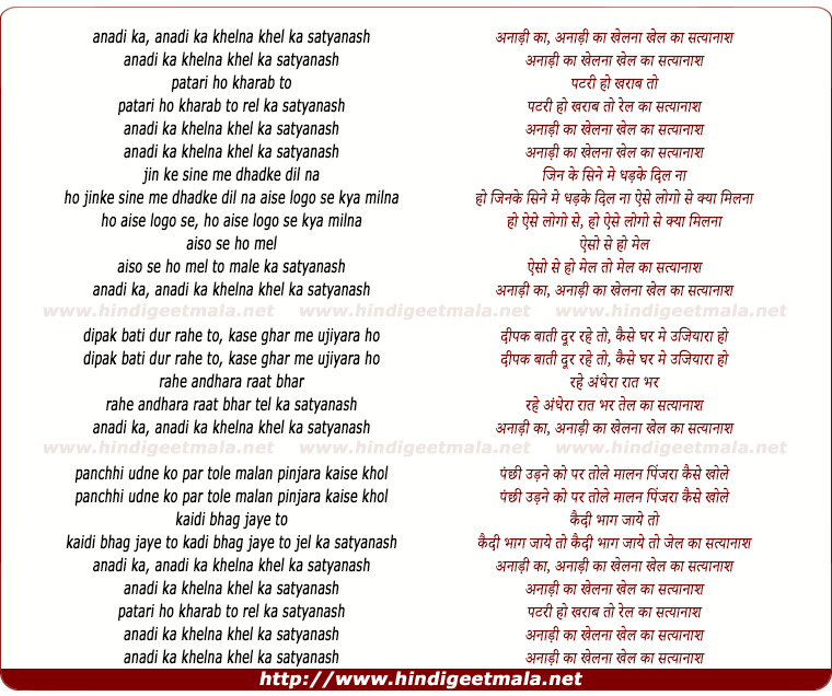 lyrics of song Anadi Ka Khelna Khel Ka Satyanash