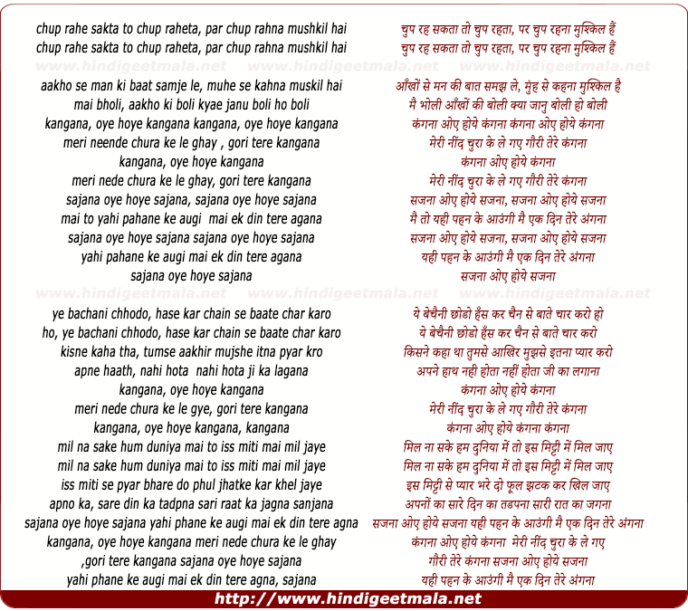 lyrics of song Kangana Oye Hoye Kangana