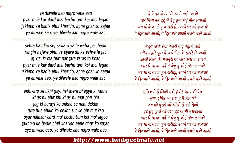lyrics of song Yeh Dil Vale Aao